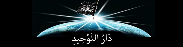 دار التوحيد Dâr'ul Tawhîd